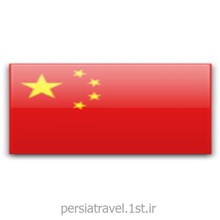اخذ ویزای توریستی چین