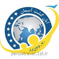 عکس خدمات هتلواچر هتل برای سفارت - اخذ ویزا
