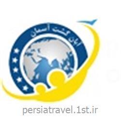 تور برای روسیه گشت آسمان آژانس مسافرتی ایرانی