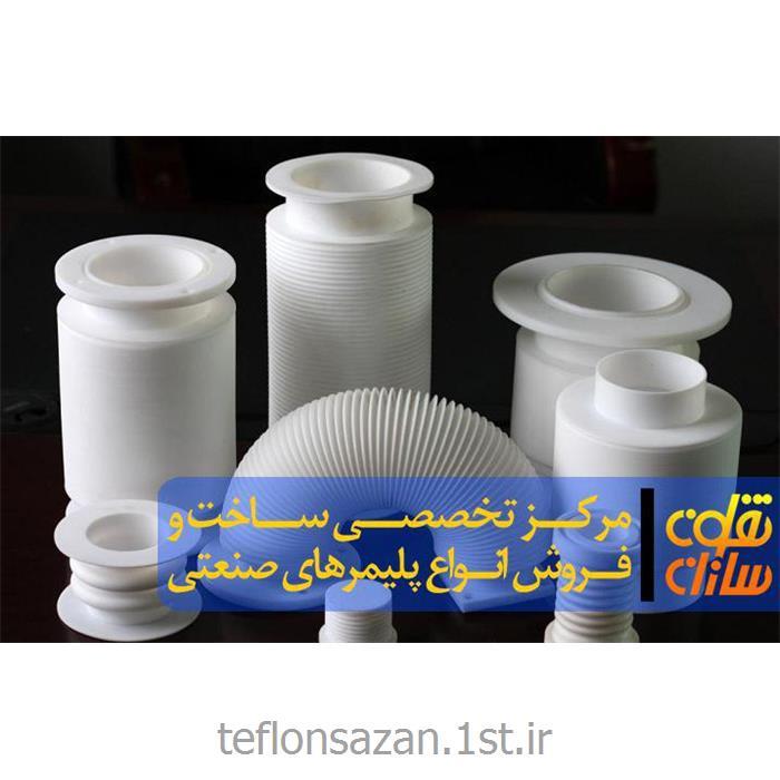 تراش و ساخت قطعات تفلونی بلوز bellows PTFE