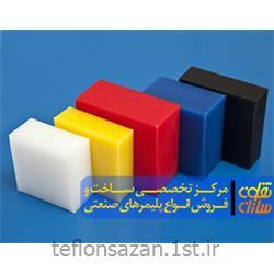 عکس ورقه پلاستیکیورق پلی اتیلن تفلون معمولی (PE) ضخامت 1 میلیمتر