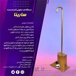 دستگاه ضد عفونی کننده دست سارینا رنگ طلایی