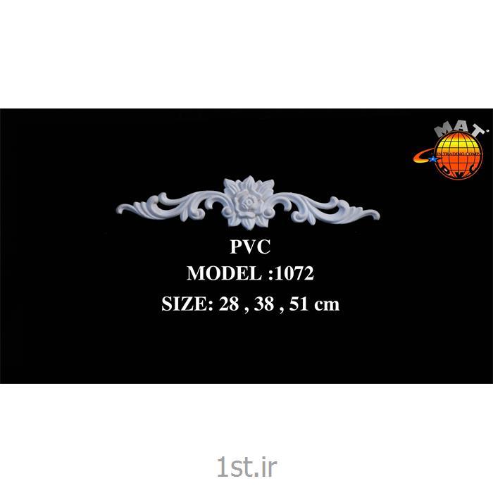 گل تزیین کابینت جنس PVC مدل 1072