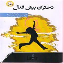 کتاب آموزشی دختران بیش فعال