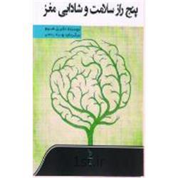 کتاب پنج راز پویایی مغز