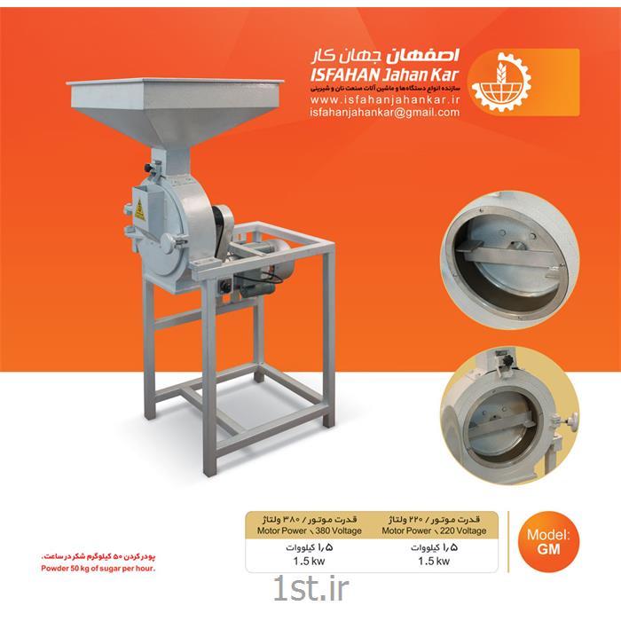 عکس سایر ماشین آلات تولید مواد غذاییدستگاه آسیاب شکر مدل GM
