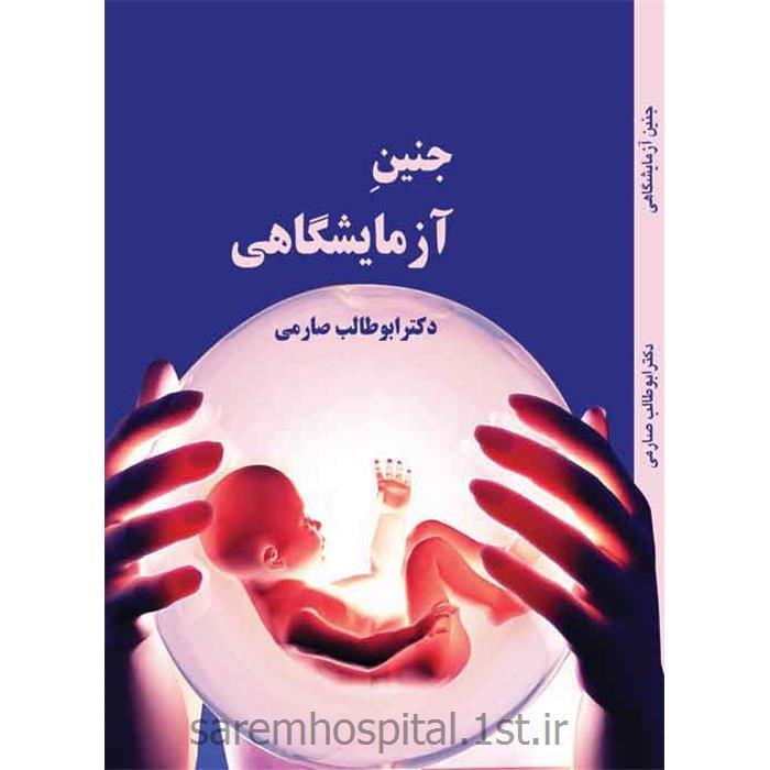 جنین آزمایشگاهی با سلولهای بالغ تخمک و اسپرم به روش ART