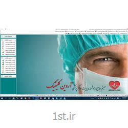 عکس نرم افزار کامپیوترنرم افزار مدیریت مراکز پزشکی آروین کلینیک
