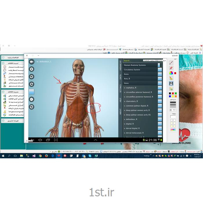 نرم افزار مدیریت مراکز پزشکی آروین کلینیک