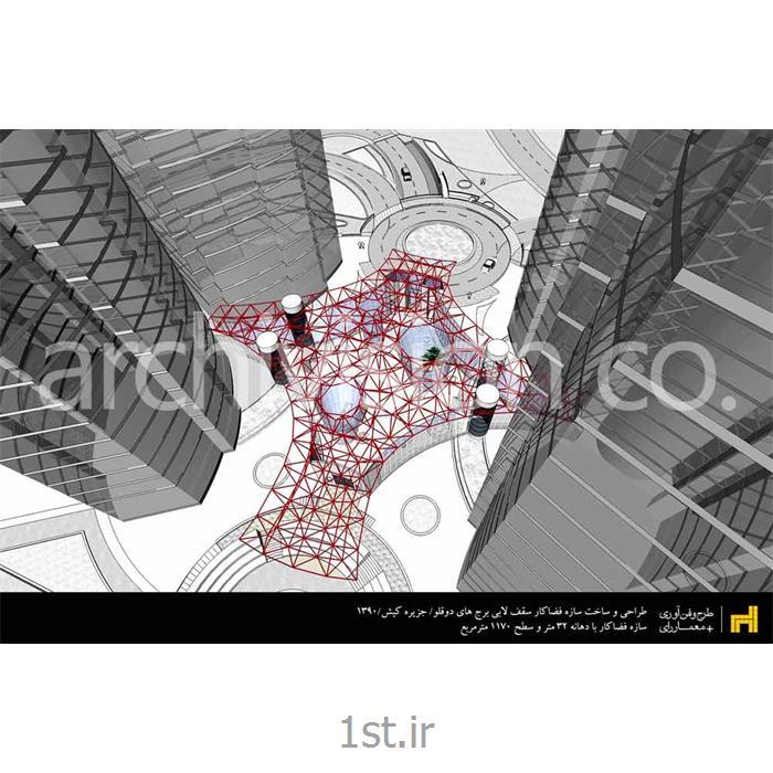 سازه فضاکار سقف لابی برجهای دوقلوی کیش