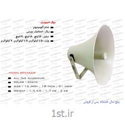 """بلندگوی شیپوری حوزان سایز """"18 Hozan Horn"""