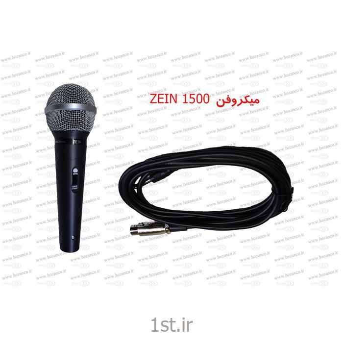 میکروفن دستی سیم دار مدل ZEIN 1500