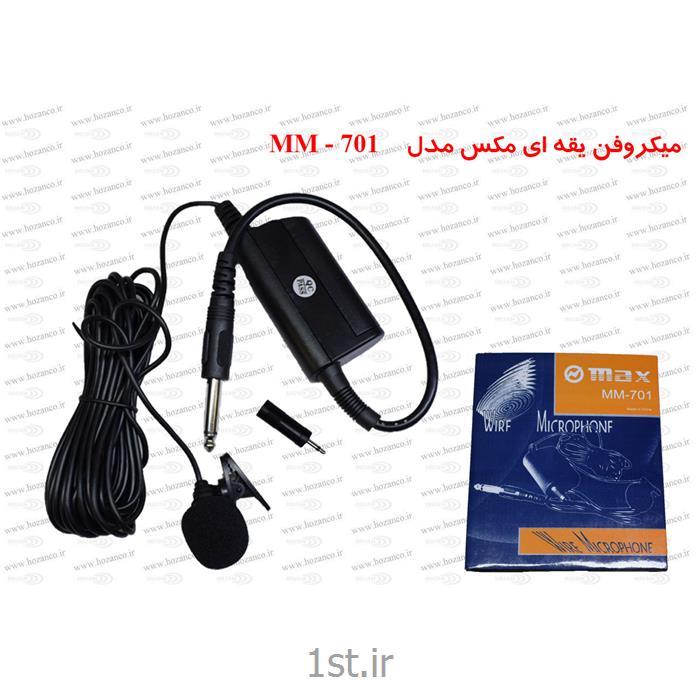 میکروفن یقه ای مکس مدل MM-701