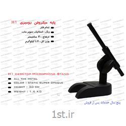 پایه میکروفن رومیزی مدل H1