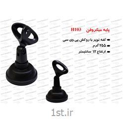 پایه میکروفن رومیزی مدل  H103 Microphone Stand