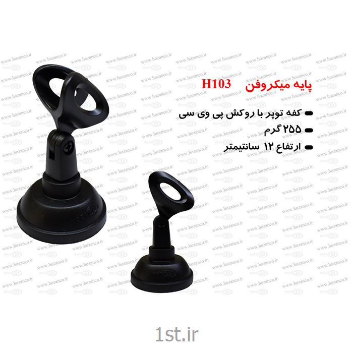 پایه میکروفن رومیزی مدل Microphone Stand D103
