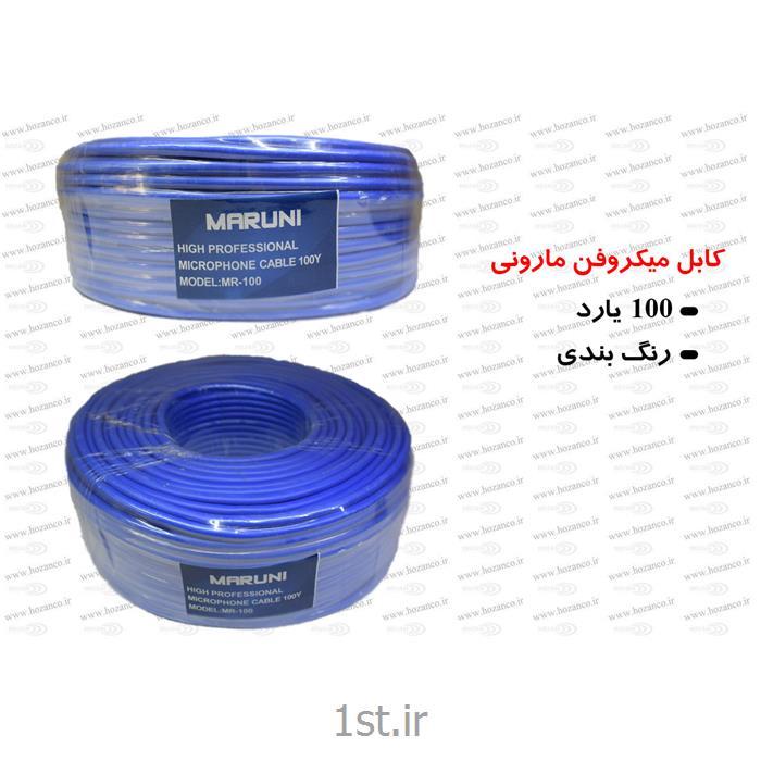 کابل میکروفن مارونی
