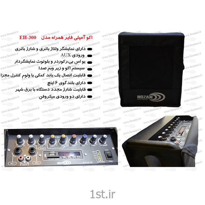 عکس  آمپلی فایر ( Amplifiers ) اکو آمپلی فایر همراه مدل EH-300