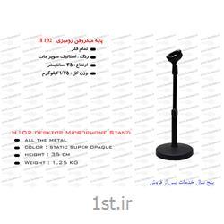 پایه میکروفن رومیزی مدل H102