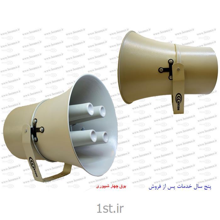 بلندگوی چهار شیپوری Horn Speaker
