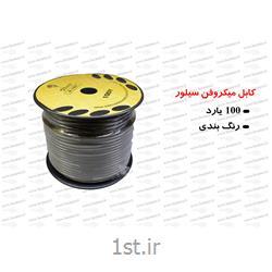 کابل میکروفن سیلور 100 یارد