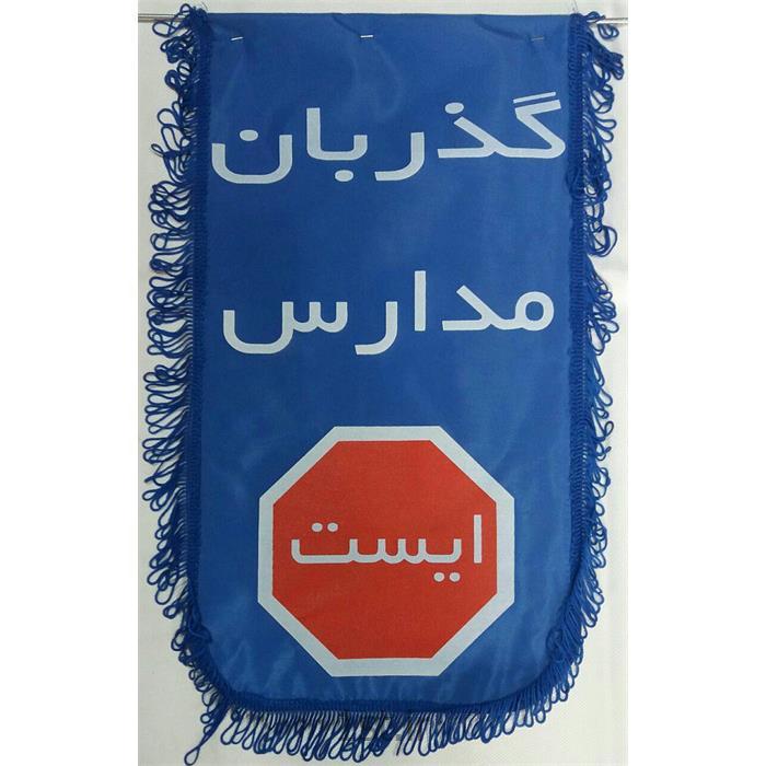 عکس پرچم، بنر و لوازم جانبیپرچم خطر ویژه مدارس
