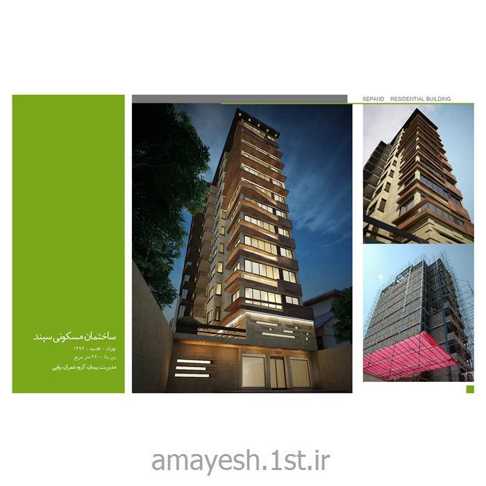 طراحی داخلی و اجرای دکوراسیون ساختمان مسکونی سپند