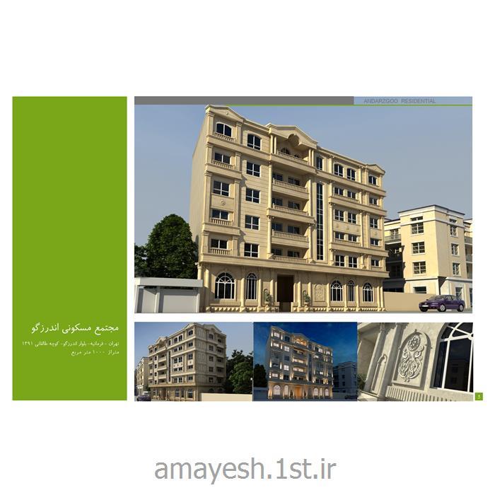 عکس طراحی ساختمانطراحی داخلی و نما و اجرای مجتمع مسکونی اندرزگو
