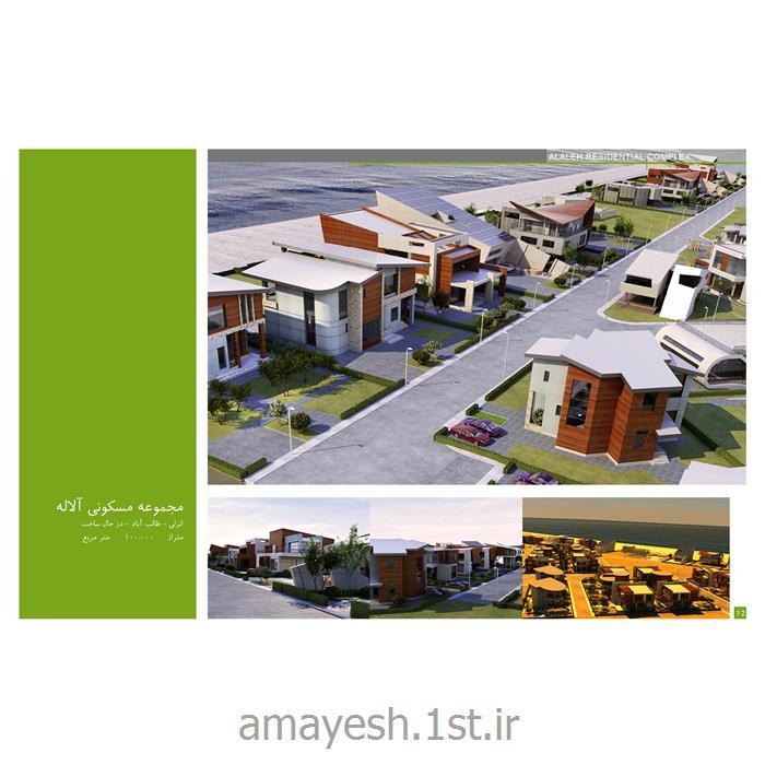طراحی و اجرای مجتمع مسکونی آلاله