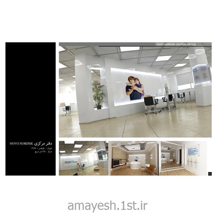 عکس طراحی ساختمانطراحی داخلی و اجرای دکوراسیون دفتر مرکزی novo nordisk