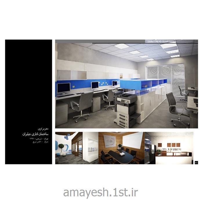 طراحی و دکوراسیون و اجرا ساختمان اداری جیلیران