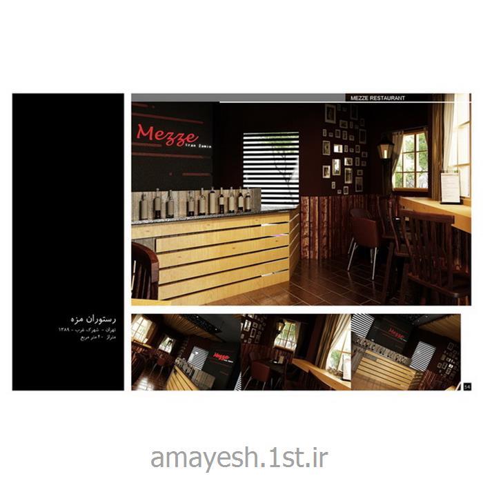 طراحی داخلی و اجرای دکوراسیون رستوران مزه