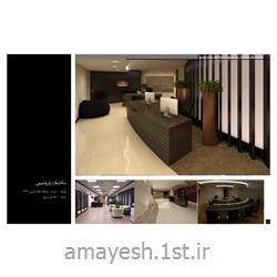 طراحی داخلی و اجرای دکوراسیون ساختمان پتروشیمی
