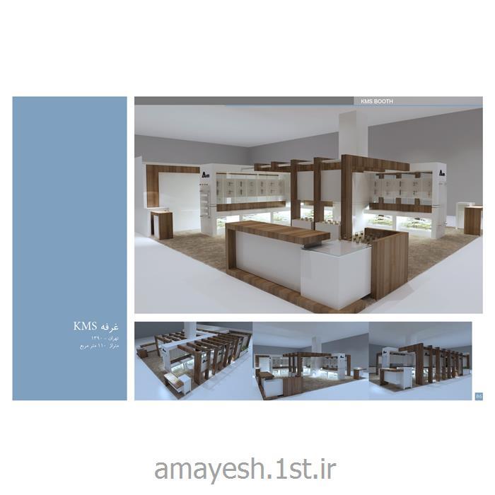 طراحی دکور غرفه KMS