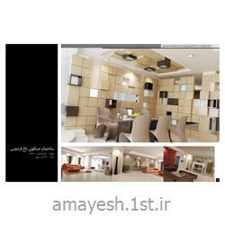 عکس طراحی ساختمانطراحی ساختمان و طراحی داخلی مجتمع مسکونی باغ فردوس
