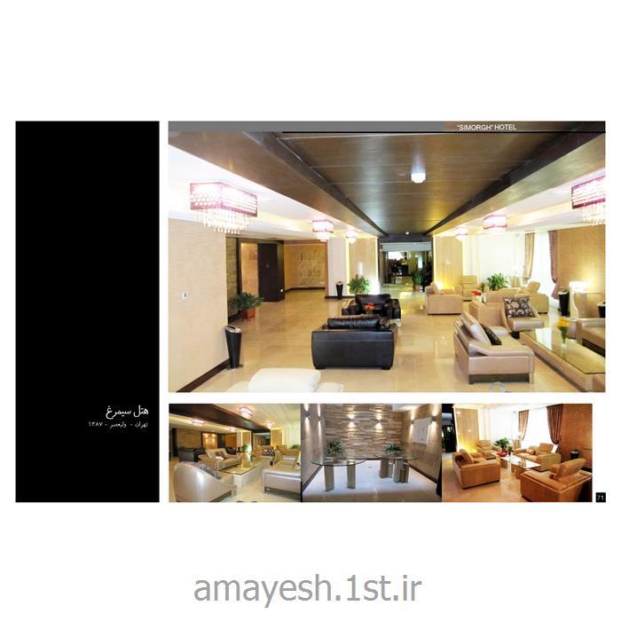 طراحی داخلی هتل بین المللی سیمرغ