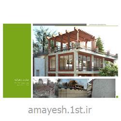 عکس طراحی ساختمانطراحی داخلی و نمای عمارت زعفرانیه