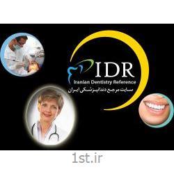 عکس خدمات درمانی دندانپزشکیمرکز دندانپزشکی لبخند کودک من (تخصصی کودکان)