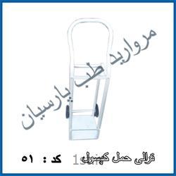 ترالی حمل کپسول اکسیژن