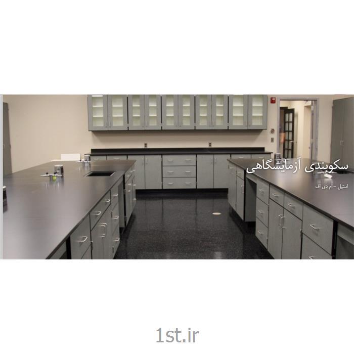 عکس تجهیزات کلینیک و اورژانسسکوبندی استیل آزمایشگاهی