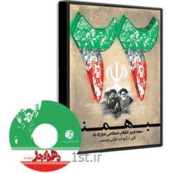 """نرم افزار """"22 بهمن"""" (زندگی نامه امام خمینی،سرودهای انقلاب)"""