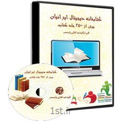 """نرم افزار """" کتابخانه دیجیتال """" (کامپیوتر،ادبیات،علمی،هنری،زبان ،روانشناسی،مذهبی)"""