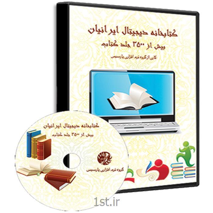 """عکس نرم افزار کامپیوترنرم افزار """" کتابخانه دیجیتال """" (کامپیوتر،ادبیات،علمی،هنری،زبان ،روانشناسی،مذهبی)"""