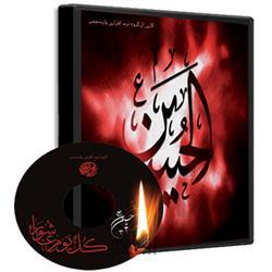 "نرم افزار "" الحسین"" (دعا،زیارت،مداحی،احادیث،کتاب)"