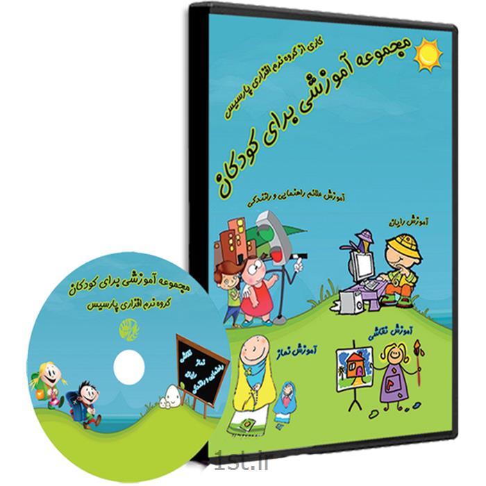 """عکس نرم افزار کامپیوترنرم افزار """" آموزشی کامپیوتر، نماز، نقاشی (سنین 5 تا 10)"""