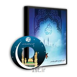 """نرم افزار """" رمضان کریم """" (دعا،احکام روزه،زندگینامه امام علی،شب قدر)"""