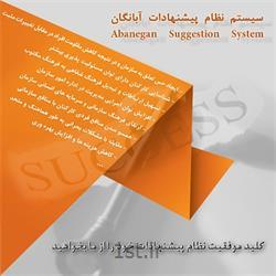 سیستم نظام پیشنهادات سازمانی آبانگان