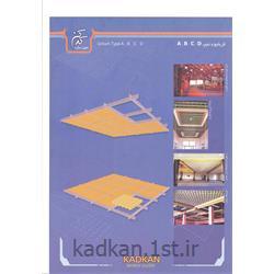 عکس اجزای سقف شبکه ایسقف کاذب گریلیوم  آلومینیومی 10*10 سانتیمتری کدکن ( grill ceiling )