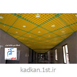 سقف کاذب گریلیوم  آلومینیومی 10*10 سانتیمتری کدکن ( grill ceiling )