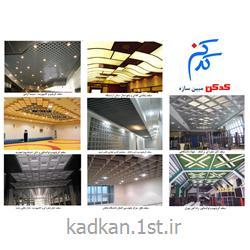 عکس اجزای سقف شبکه ایتایل 30*30 آلومینیومی ضخامت 0.6 میلیمتری تمام پانچ شرکت کدکن